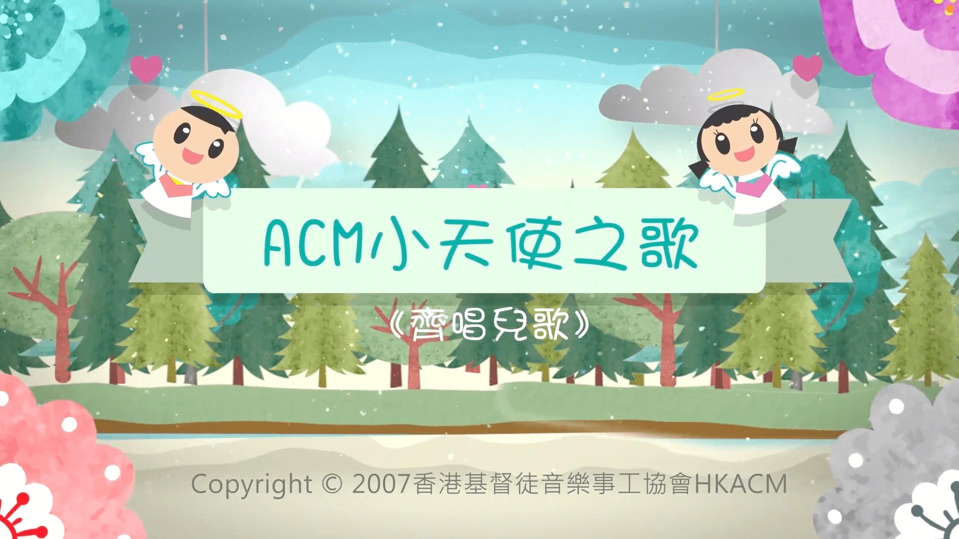 HKACM